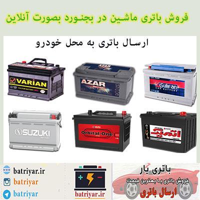 باتری فروشی بجنورد : فروش باتری در بجنورد