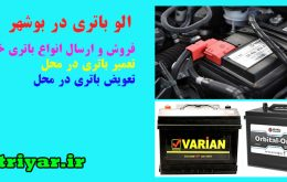 الو باتری در بوشهر