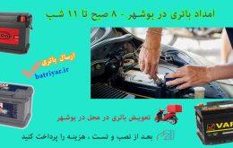 امداد باتری بوشهر | تعویض باتری در محل در بوشهر