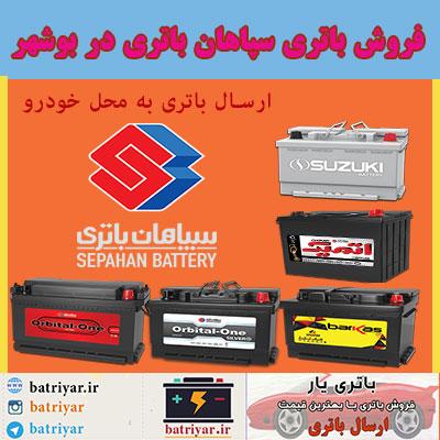 نمایندگی باتری سپاهان در بوشهر ، قیمت باتری سپاهان بوشهر
