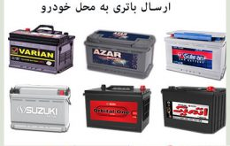 فروش باتری در بوشهر