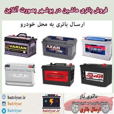 باتری فروشی بوشهر : فروش باتری در بوشهر