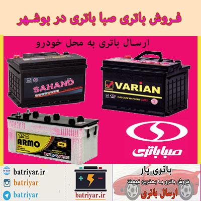 نمایندگی صبا باتری در بوشهر
