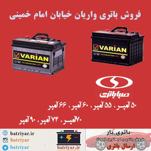 باتری واریان در خیابان امام خمینی