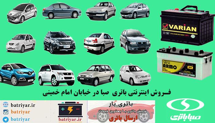 باتری دولتی در خیابان امام خمینی