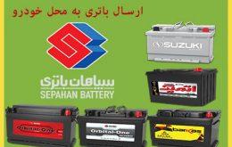نمایندگی باتری سپاهان در قزوین ، قیمت باتری سپاهان قزوین
