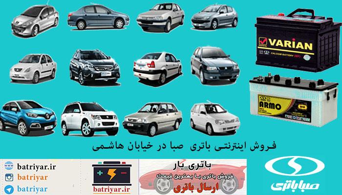 باتری دولتی در خیابان هاشمی