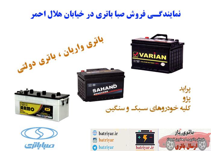 نمایندگی صبا باتری در خیابان هلال احمر
