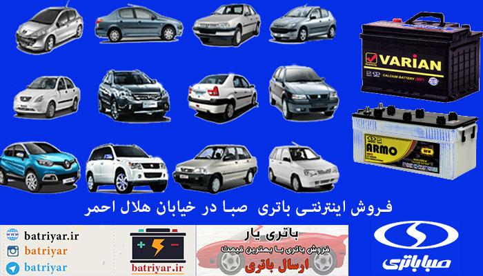 باتری دولتی در خیابان هلال احمر