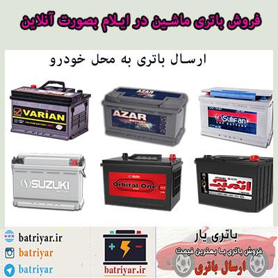 باتری فروشی ایلام : فروش باتری در ایلام