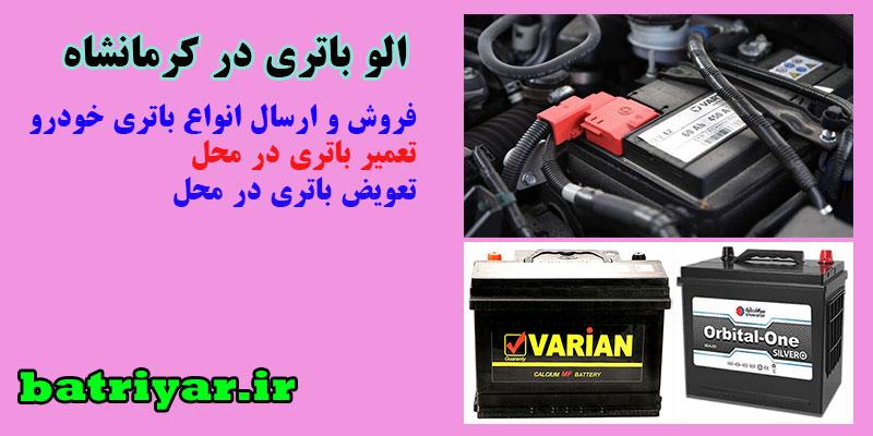 الو باتری در کرمانشاه