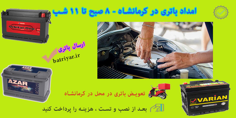 امداد باتری کرمانشاه | تعویض باتری در محل در کرمانشاه