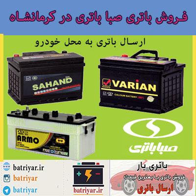نمایندگی صبا باتری در کرمانشاه
