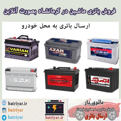 باتری فروشی کرمانشاه : فروش باتری در کرمانشاه