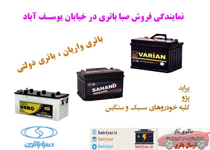 نمایندگی صبا باتری در خیابان یوسف آباد