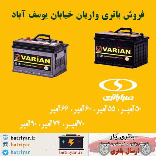 باتری واریان در خیابان یوسف آباد