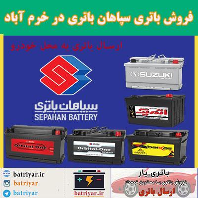 نمایندگی باتری سپاهان در خرم آباد ، قیمت باتری سپاهان خرم آباد