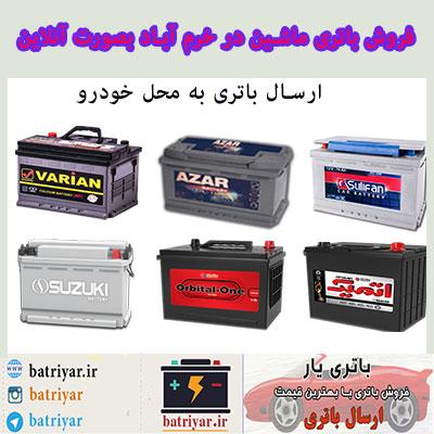 باتری فروشی خرم آباد : فروش باتری در خرم آباد