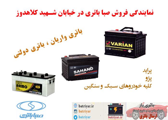 نمایندگی صبا باتری در خیابان شهید کلاهدوز