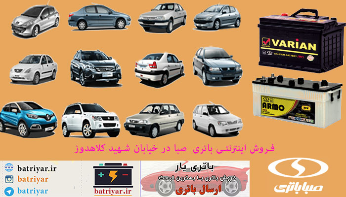باتری دولتی در خیابان شهید کلاهدوز