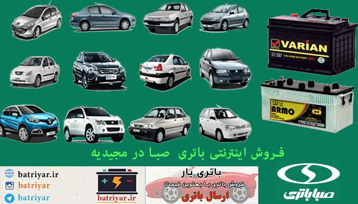 باتری دولتی در مجیدیه