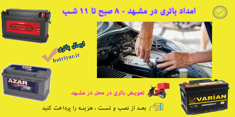 امداد باتری مشهد | تعویض باتری در محل در مشهد