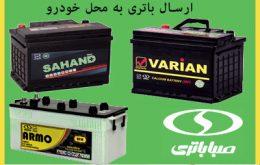 نمایندگی صبا باتری در مشهد