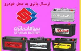 نمایندگی باتری سپاهان در مشهد ، قیمت باتری سپاهان مشهد