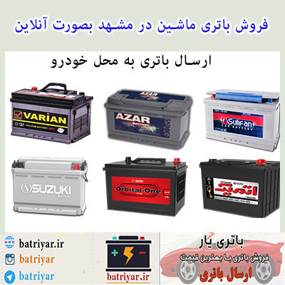 باتری فروشی مشهد : فروش باتری در مشهد