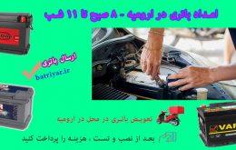 امداد باتری ارومیه | تعویض باتری در محل در ارومیه