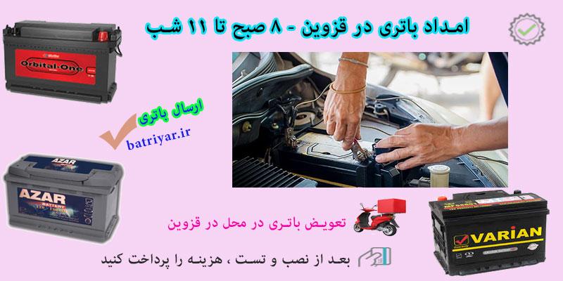 امداد باتری قزوین | تعویض باتری در محل در قزوین