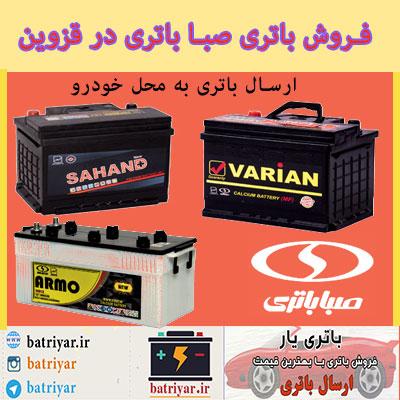 نمایندگی صبا باتری در قزوین