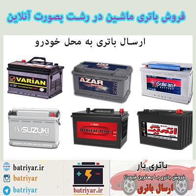 باتری فروشی رشت : فروش باتری در رشت