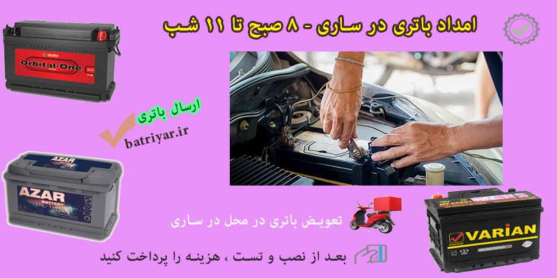 امداد باتری ساری | تعویض باتری در محل در ساری