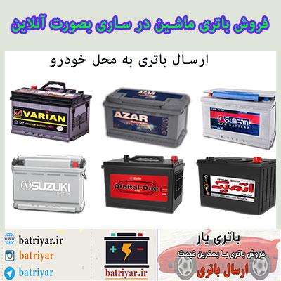 باتری فروشی ساری : فروش باتری در ساری