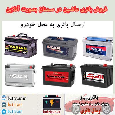 باتری فروشی سمنان : فروش باتری در سمنان