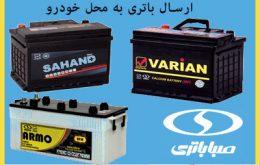 نمایندگی صبا باتری در تبریز