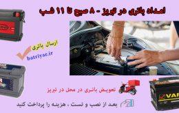 امداد باتری تبریز | تعویض باتری در محل در تبریز