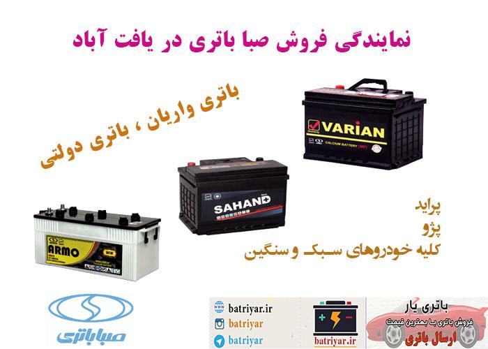 نمایندگی صبا باتری در یافت آباد