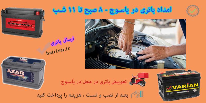 امداد باتری یاسوج | تعویض باتری در محل در یاسوج