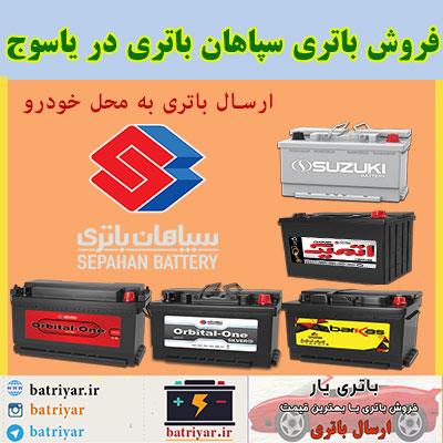 نمایندگی باتری سپاهان در یاسوج ، قیمت باتری سپاهان یاسوج