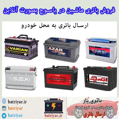 باتری فروشی یاسوج : فروش باتری در یاسوج