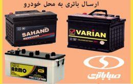 نمایندگی صبا باتری در یزد
