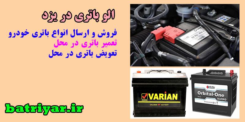 الو باتری در یزد