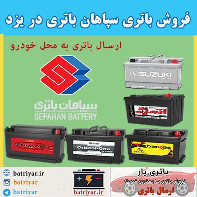نمایندگی باتری سپاهان در یزد ، قیمت باتری سپاهان یزد