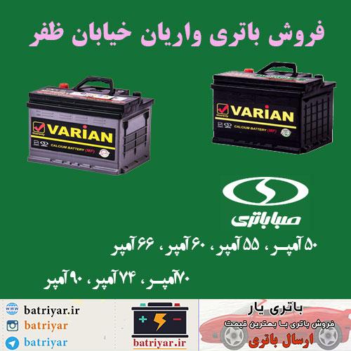 باتری واریان در خیابان ظفر