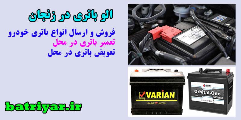 الو باتری در زنجان