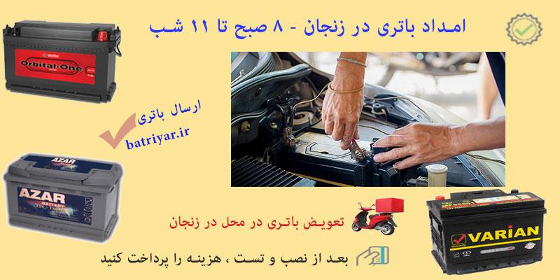 امداد باتری زنجان | تعویض باتری در محل در زنجان