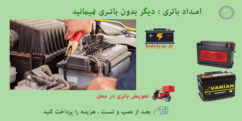 تعویض باتری در محل : نصب باتری در محل