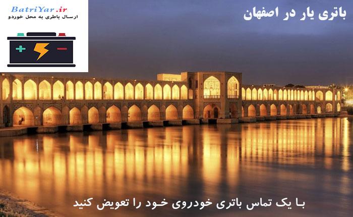 باتری یار در اصفهان